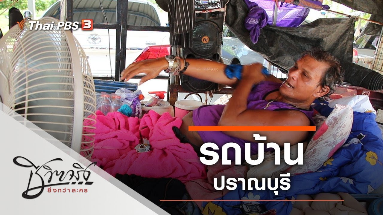 รถบ้านปราณบุรี : ชีวิตจริงยิ่ง�ว่าละคร
