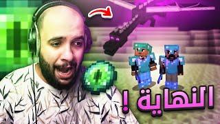 ماين كرافت : النهاية الكارثية 💔  ..!!  #4 | Minecraft