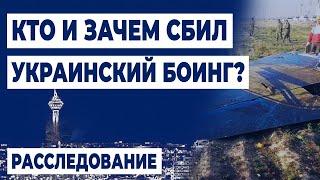 """Тайна гибели """"Ромео""""   Расследование авиакатастрофы самолета МАУ в Иране"""