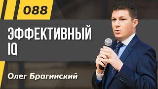 Олег Брагинский. ТРАБЛШУТИНГ 88. Эффективный IQ