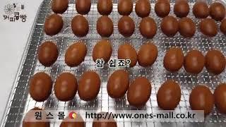 원스 커피콩빵기계 20구로 커피콩빵만들기! 초간단 조리…