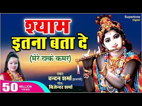 Video - मेरे रश्के क़मर धुन पर SUPERHIT KRISHNA BHAJAN - S…: https://youtu.be/frgNoi3co80