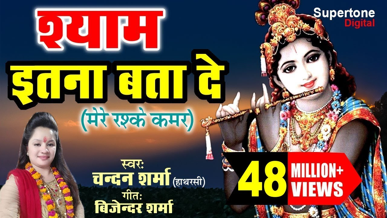 मेरे रश्के क़मर धुन पर SUPERHIT KRISHNA BHAJAN - SHYAM ITNA BATA DO | CHANDAN SHARMA | HINDI BHAJAN