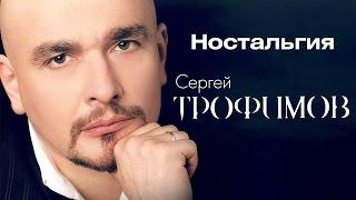 Сергей Трофимов - Ностальгия