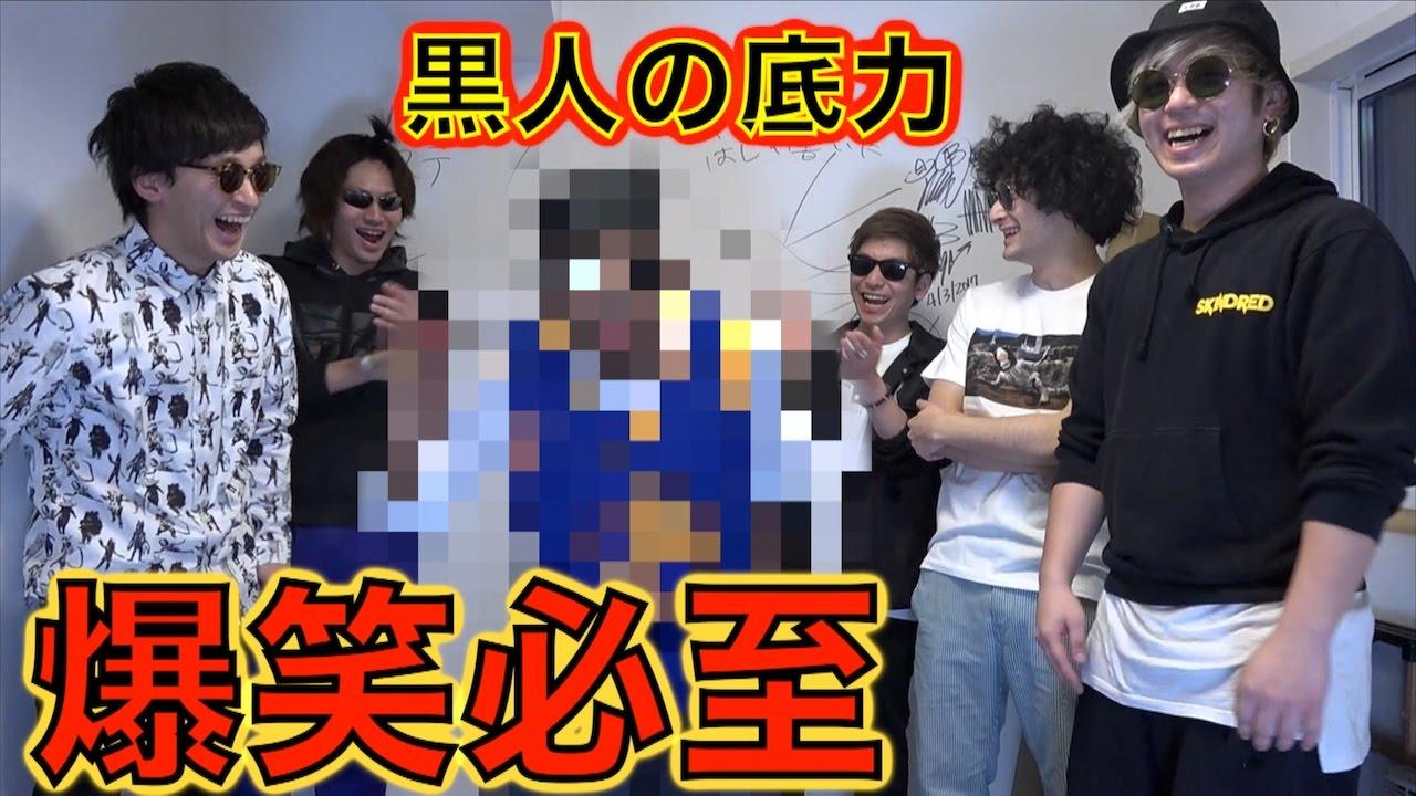 「ダサすぎる黒人」に最強コーディネート対決!!!