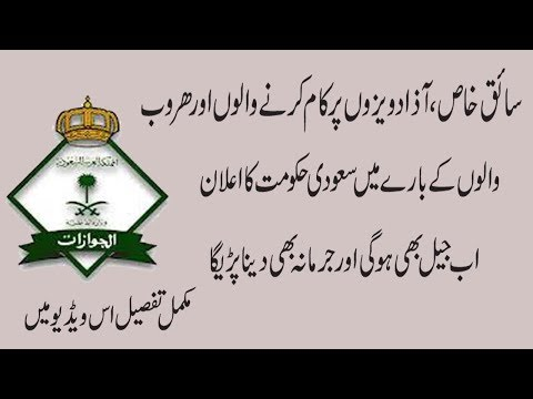 Saudi Arab Latest Update About Illegal Expats And Independent Visa Holder Urdu/Hindi