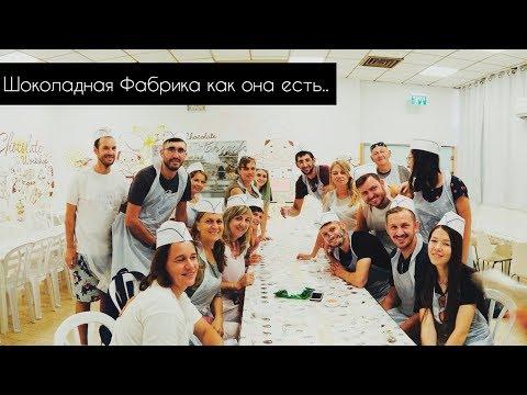 Шоколадная Фабрика как она есть / Израиль 2019