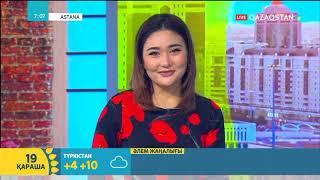 19.11.2018 – Tańsholpan. Таңғы ақпаратты-сазды бағдарлама