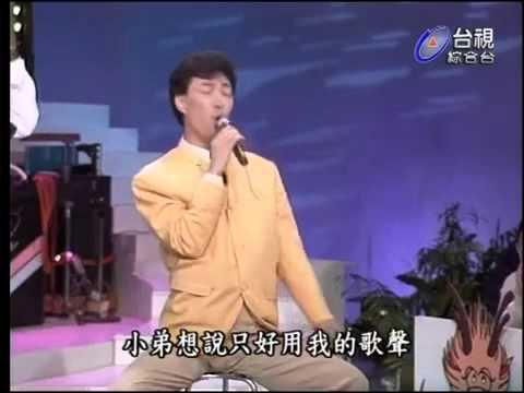 龍兄虎弟 張菲+費玉清 名人名曲模仿大賽 3(下)費玉清模仿 阿吉仔