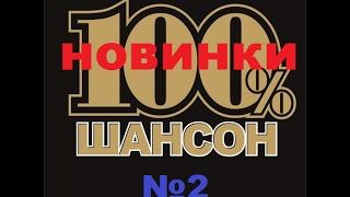 РУССКИЙ ШАНСОН! НОВИНКИ # 2