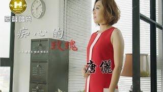 【首播】唐儷-痴心的玫瑰(官方完整版MV)HD thumbnail
