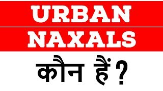 Urban Naxals कौन है ? - Maharashtra Arrest Controversy - Supreme Court - Current Affairs 2018