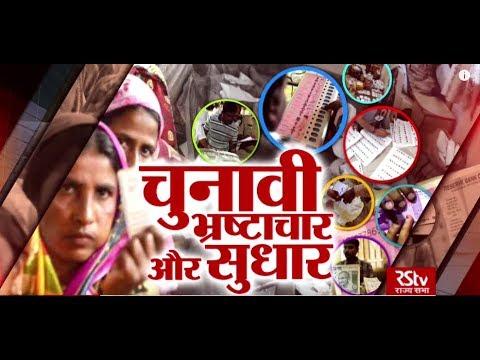 RSTV Vishesh - Bharat Bhagya Vidhata: चुनावी भ्रष्टाचार और सुधार | Electoral Corruption