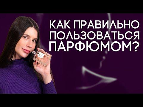 Как, сколько и куда надо наносить парфюм? Секреты правильного использования парфюмерии и духов