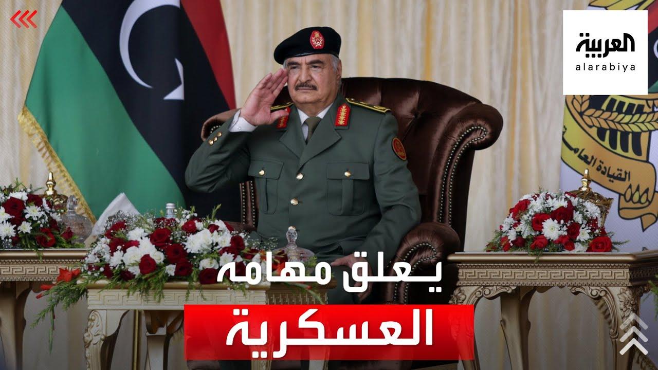 حفتر يعلق مهامه العسكريةتمهيدا لترشح محتملللانتخابات الرئاسية في ليبيا  - نشر قبل 4 ساعة