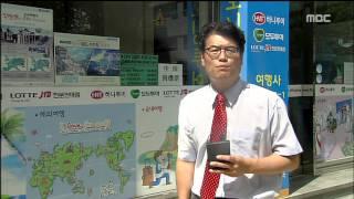HD [광주MBC뉴스] 무안국제공항, 필리핀 정기노선 …