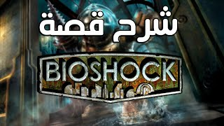 شرح قصة بايوشوك || BioShock 1 Explained