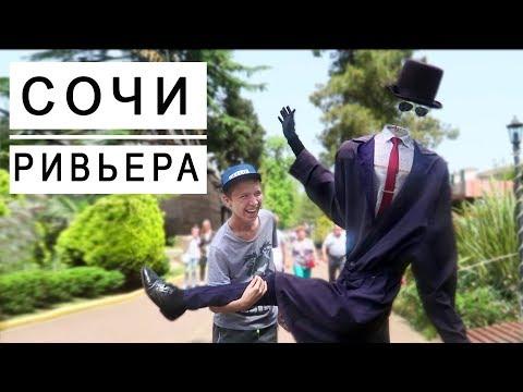 СОЧИ . ЦЕНЫ парк РИВЬЕРА