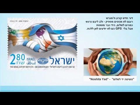 מדינת ישראל בת 68 תשעו   2016