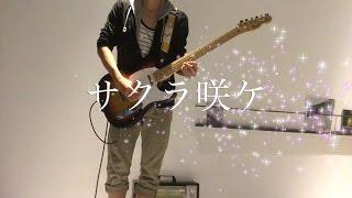 [008] サクラ咲ケ/嵐 ギター 弾いてみた