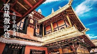 《西藏微记录》 —   大昭寺刷金佛 | CCTV