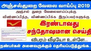 Post Office Job Latest Update New 2019 Govt Job Today