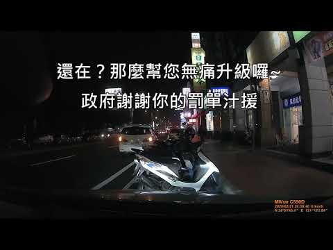( 20'34)龍潭區違規停車