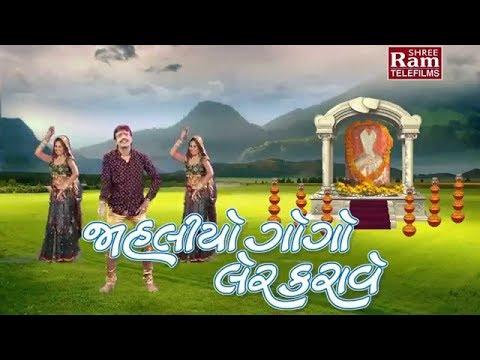 ભૂમિનો-ભગવાન-ગોગો---goga-maharaj-song-|-rakesh-barot-|-new-gujarati-song-2017-|-full-hd-video