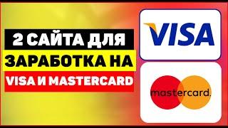 игры с выводом денег на карту виза