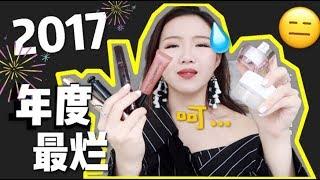 2017年度最烂!今年令我失望的产品吐槽合集PRODUCT I REGRET BUYING OF 2017 thumbnail