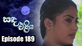 Sanda Eliya - සඳ එළිය Episode 189 | 12 - 12 - 2018 | Siyatha TV Thumbnail