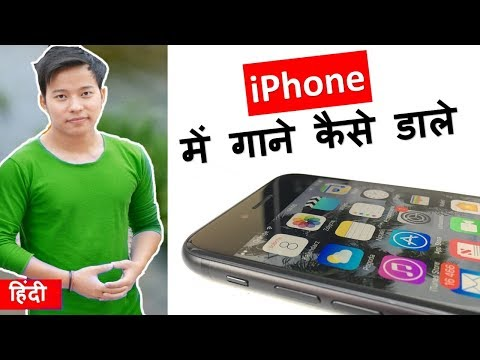 How to Add Music Photos Videos to iPhone? Use iTunes ? iphone mai Songs kaise daale in hindi