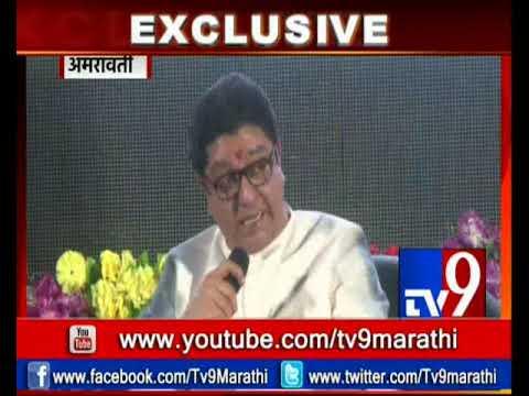 Raj Thackeray in Amravati | नाना पाटेकर असं करू शकत नाही | Talks on Me Too-TV9