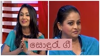 Res Vihidena Jeewithe - Soduru Gee | 27th October 2016