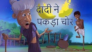 दादी ने पकड़ा चोर | बच्चों की कहानी | Kahani | हिंदी कहानियाँ | Hindi Fairy Tales | SSOFTOONS Hindi