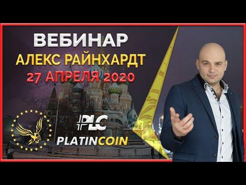 Platincoin вебинар 27.04.2020 Новые возможности безграничного заработка с компанией