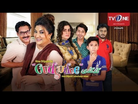 Gudgudee | Eid Special | TeleFilm | TV One | 3 September 2017