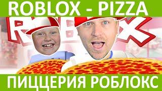 ROBLOX ПИЦЦЕРИЯ. Лучшая Pizza в РОБЛОКС. Работа в пиццерии Роблокс.