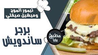 برجر ساندويش - تيمور الموج وميشيل صيقلي