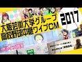 大阪芸術大学グループ 高校野球中継ワイプCM2017