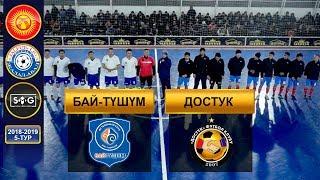 Бай-Түшүм - Достук l Жалфутлига l Futsal l Премьер Дивизион l сезон 2018-2019 l 5-й тур