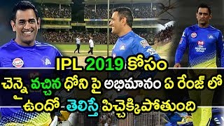 Fans Surprise MS Dhoni In Chennai|Huge Craze For Dhoni|IPL 2019 Latest Updates|Filmy Poster thumbnail