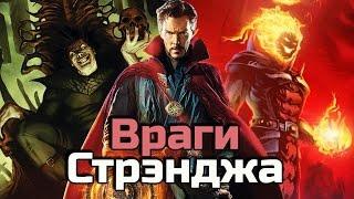 😈 Опаснейшие ВРАГИ Доктора Стрэнджа!