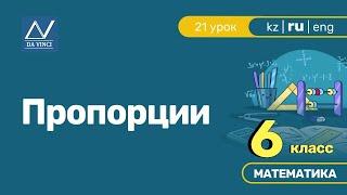 6 класс, 21 урок, Пропорции