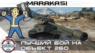 World of Tanks лучший бой на объект 260, неистово нагибал wot
