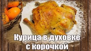 Необыкновенная курица в духовке с корочкой