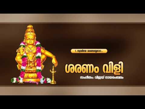 ശരണം വിളി | SARANAM VILI |  Ayyappa Devotional Song Malayalam