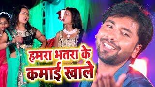 Ranjit Rasila का सुपर हिट गाना - हमरा भतरा के कमाई खाले - Ke Kamie Khale - Othlali Jharkhand Ke