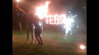 Огненный сюрприз для любимого. фаершоу LACERTA в Белгороде