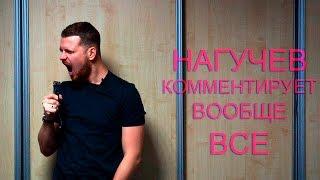 Роман Нагучев комментирует вообще всё!